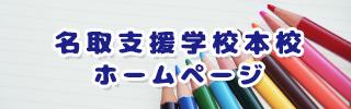 名取支援学校本校ホームページ